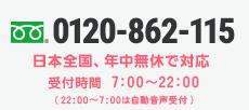 0120-862-115