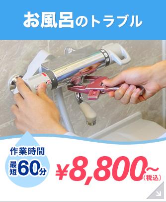 お風呂のトラブル \8,000~