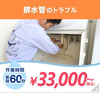 配水管のトラブル \8,000~