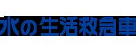東証1部・名証1部 上場企業 JBR生活救急グループ 水の生活救急車