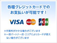 各種クレジットカードでのお支払いが可能です! VISA MasterCard JCB