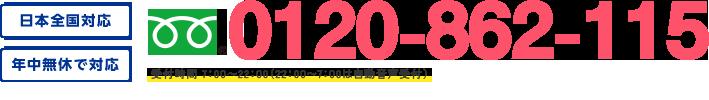 年中無休 日本全国対応 0120-862-115