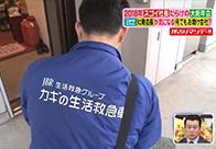 がっちりマンデー!!|TBSのキャプチャ