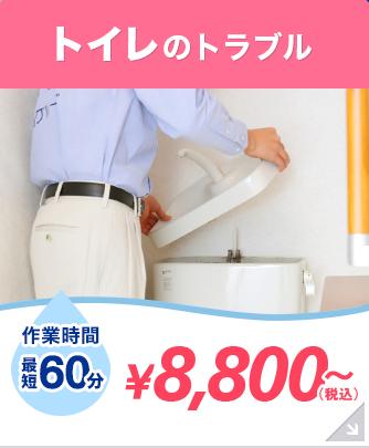 トイレのトラブル \8,000~