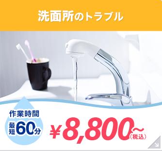 洗面台のトラブル \8,000~