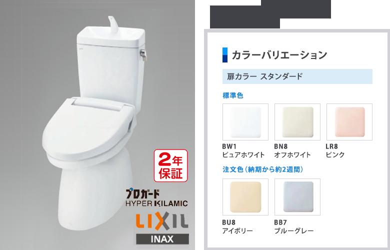 アメージュZ 便座(リトイレ)